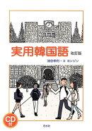 実用韓国語改訂版