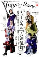 TVガイドSTAGE☆STARS(vol.3)