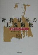 近代日本の上流階級