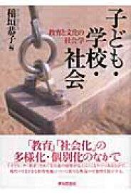 子ども・学校・社会 教育と文化の社会学 [ 稲垣恭子 ]