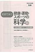実習で学ぶ健康・運動・スポーツの科学(平成28年度版)改訂版