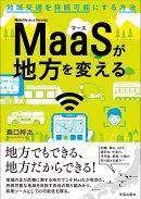 MaaSが地方を変える