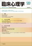 臨床心理学 第20巻第6号 ひきこもり
