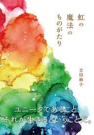 虹の魔法のものがたり [ 吉田麻子 ]
