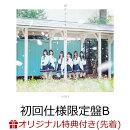 【楽天ブックス限定先着特典】探せ ダイヤモンドリリー (初回仕様限定盤B CD+DVD) (生写真付き)