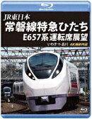 JR東日本 常磐線特急ひたち E657系 運転席展望 いわき ⇒ 品川 4K撮影作品【Blu-ray】