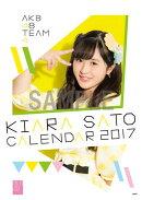 (卓上)AKB48 佐藤妃星 カレンダー 2017【楽天ブックス限定特典付】