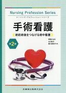 手術看護第2版