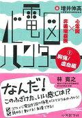 心電図ハンター(1(胸痛/虚血編))