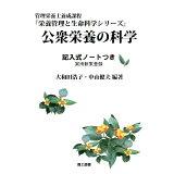 公衆栄養の科学 (栄養管理と生命科学シリーズ)