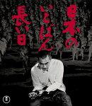 日本のいちばん長い日【Blu-ray】