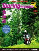 ツーリングマップルR北海道(2018)