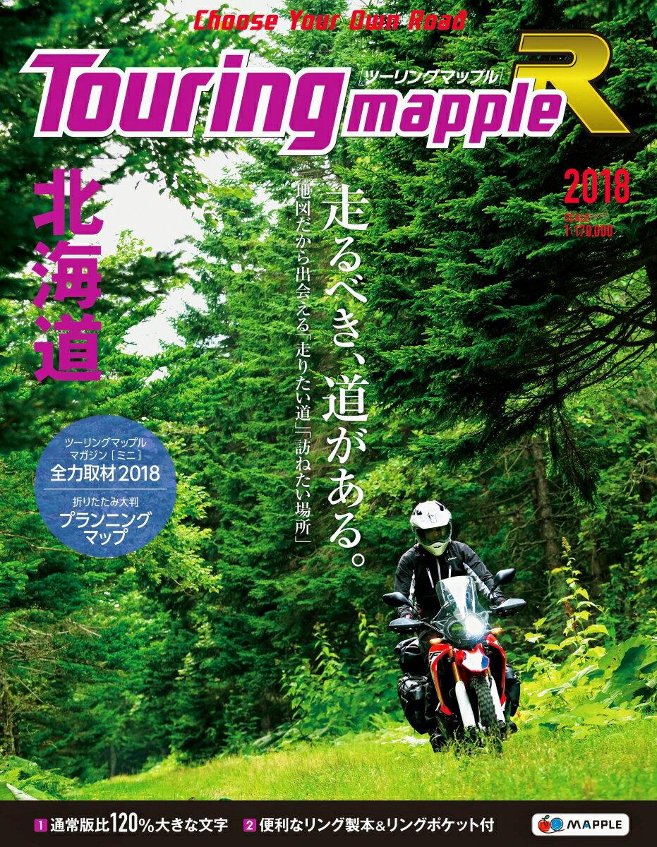 ツーリングマップルR北海道(2018) 1:170,000