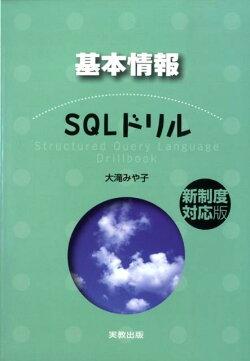 基本情報SQLドリル