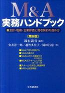 M&A実務ハンドブック第6版