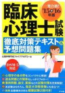 臨床心理士試験徹底対策テキスト&予想問題集(〔'15→'16年版〕)