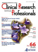 Clinical Research Professionals(No.66(2018 6))