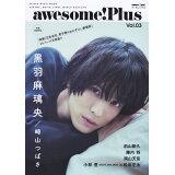 awesome!Plus(Vol.03) 特集:黒羽麻璃央/崎山つばさ (SHINKO MUSIC MOOK)