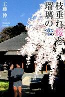 枝垂れ桜と瑠璃の空