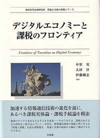 デジタルエコノミーと課税のフロンティア [ 中里 実 ]