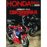 HONDA Bikes(2020) (エイムック)