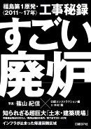 すごい廃炉 福島第1原発・工事秘録<2011〜17年>