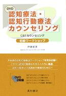 認知療法・認知行動療法カウンセリング初級ワークショップ(DVD)