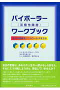 バイポーラー(双極性障害)ワークブック
