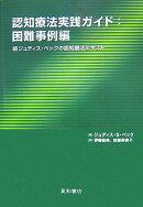 認知療法実践ガイド(困難事例編)