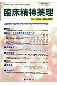 臨床精神薬理 07年10月号(10-10)