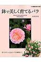 鉢で美しく育てるバラ 育てやすい人気のバラを鉢植えで (別冊NHK趣味の園芸) [ 木村卓功 ]