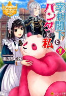 宰相閣下とパンダと私(1)