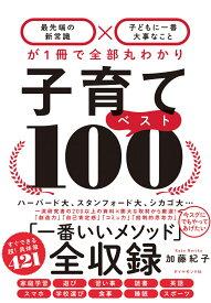 子育てベスト100 「最先端の新常識×子どもに一番大事なこと」が1冊で全部丸わかり [ 加藤 紀子 ]