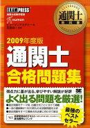 通関士合格問題集(2009年度版)