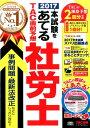 本試験をあてるTAC直前予想社労士(2017) [ TAC株式会社 ]
