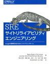 SRE サイトリライアビリティエンジニアリング Googleの信頼性を支えるエンジニアリングチーム [ Betsy Beyer ]