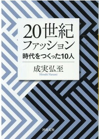 20世紀ファッション 時代をつくった10人 (河出文庫) [ 成実 弘至 ]