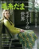 毛糸だま(no.177(2018 SPR)