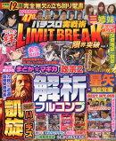 パチスロ実戦術LIMIT BREAK(Vol.1)
