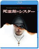 死霊館のシスター ブルーレイ&DVDセット(2枚組)【Blu-ray】