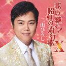 歌い継ぐ!昭和の流行歌 10