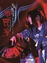 和楽器バンド 大新年会2019さいたまスーパーアリーナ2days 〜竜宮ノ扉〜 (2Blu-ray+2CD+スマプラ対応) (初回生産限…