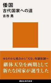 倭国 古代国家への道 (講談社現代新書) [ 古市 晃 ]