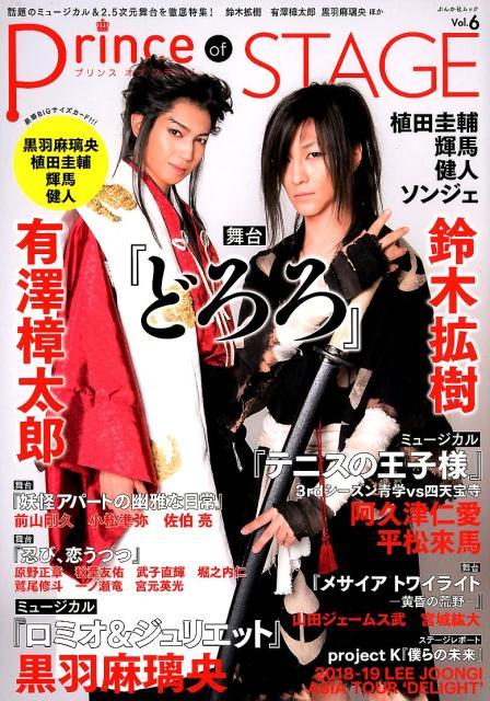 Prince of STAGE(Vol.6) 話題のミュージカル&2・5次元舞台を徹底特集!鈴木拡樹/有澤 (ぶんか社ムック)