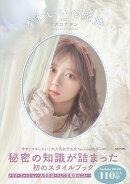 【予約】ナナコナホン かわいいの魔法 nanako First Stylebook