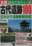全国訪ねてみたい古代遺跡100(〔2001年〕)