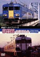 鉄道アーカイブシリーズ46 常磐線の車両たち 【磐城篇】 常磐線:磐城篇(水戸〜岩沼)
