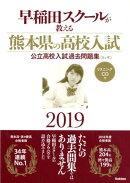 早稲田スクールが教える熊本県の高校入試2019