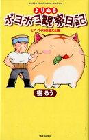 よりぬきポヨポヨ観察日記(ヒア〜?ポヨは猫だよ編)