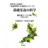 基礎栄養の科学 (栄養管理と生命科学シリーズ)